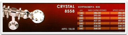 crystal8588-1.jpg