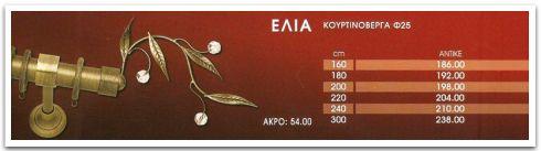 elia-2.jpg