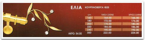 elia-1.jpg